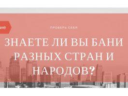 Знаете ли Вы бани разных стран и народов?