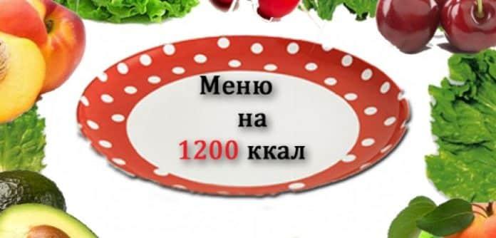 Диета на 1200 калорий в день
