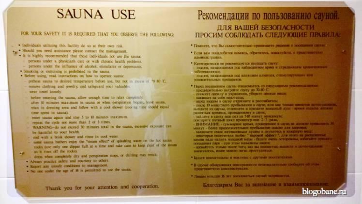 Правила сауны