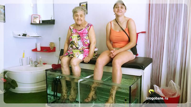 Приём процедуры рыботерапии