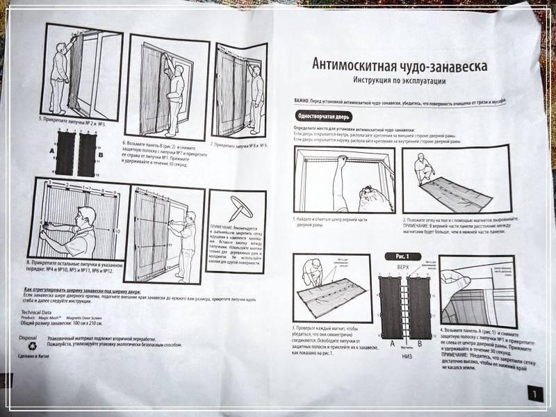 Магнитная москитная штора от насекомых: плюсы и недостатки, как установить